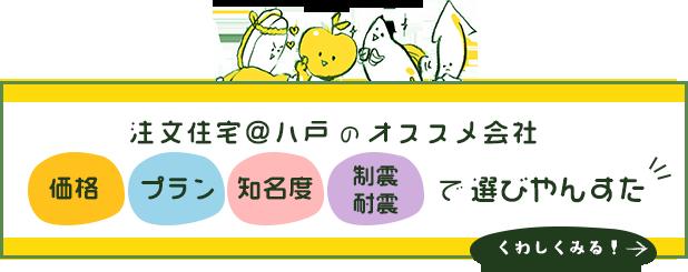 注文住宅@八戸のオススメ会社、値段・プラン・知名度・制震/耐震で選びやんすた